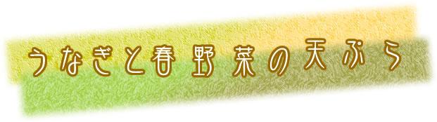 うなぎと春野菜の天ぷら